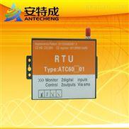 ATC60A01-深圳RTU远程无线监控系统/RTU远程监控终端