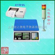 ACS-XC-D现货销售电子桌秤 带报警器电子桌秤功能