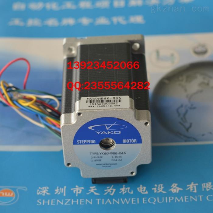 yk60hb86-04a研控yako两相步进电机yk60hb86-04a