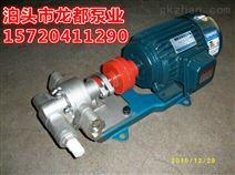 实惠产品 KCB-18.3防爆齿轮泵/小流量防爆泵