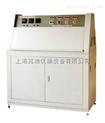 耐气候紫外老化试验箱