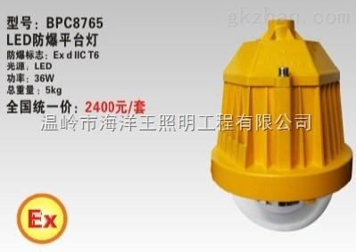 BPC8765LED防爆平�_��r格
