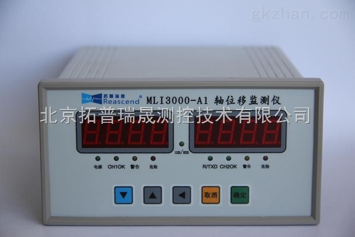 轴承振动监测仪供应