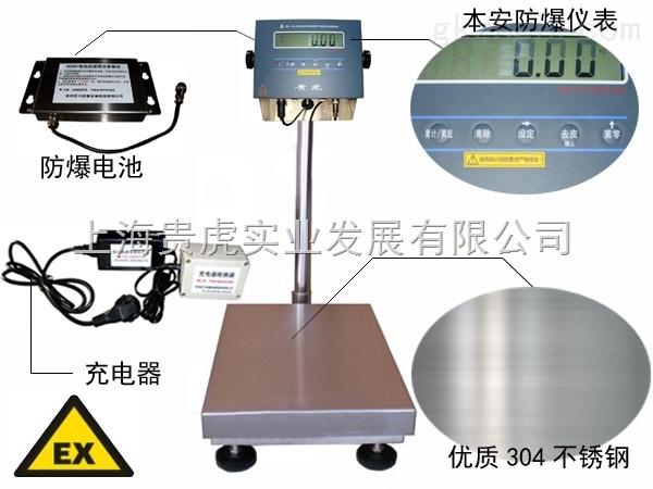 防爆秤100公斤��r
