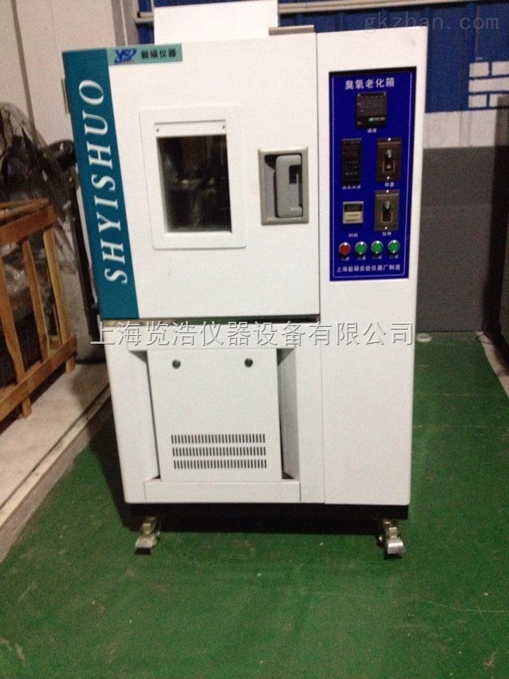 GBT7762耐臭氧老化试验箱