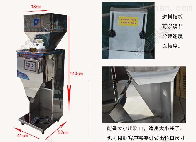 精面粉大容量分装机