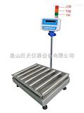 带滚筒电子秤(可上下线报警电子秤)流水线检重电子称