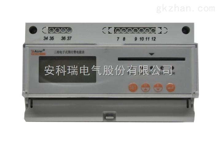 嵌入式安装电能计量表