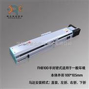 厂家供应FHB100系列自动化工业机械手/机械手配件批发/搬运机械手