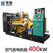 HGGG400-供应400千瓦养殖场沼气发动机