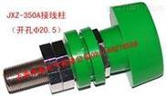 JXZ-350A大电流接线柱