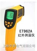 ET962A手持式测温仪