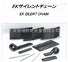日本进口EK 齿形链条