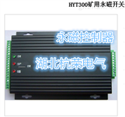 HYT400-矿用永磁开关:磁性接近开关