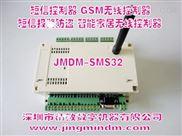 JMDM-SMS32-中英文短信控制器