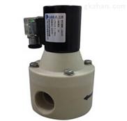 直供 上海力典—LD69P耐腐蚀先导式电磁阀