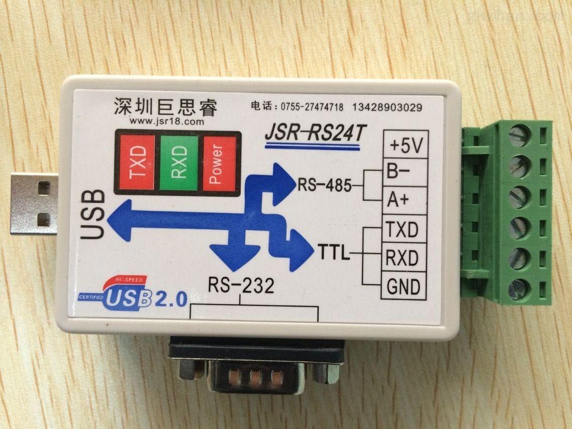 jsr- rs24tusb 转rs485 232 ttl usb转串口