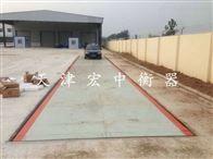 SCS-30T九江30吨电子地衡等级