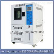 小型高低温实验箱/可编程高低温试验机