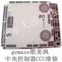 歌美飒IGBT驱动板维修CCU中央控制器维修G52-850