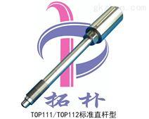 廣東*00系列高溫熔體壓力傳感器/高溫蒸氣壓力傳感器