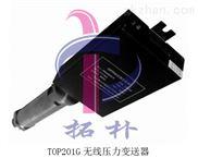 广东TOP200系列无线压力变送器