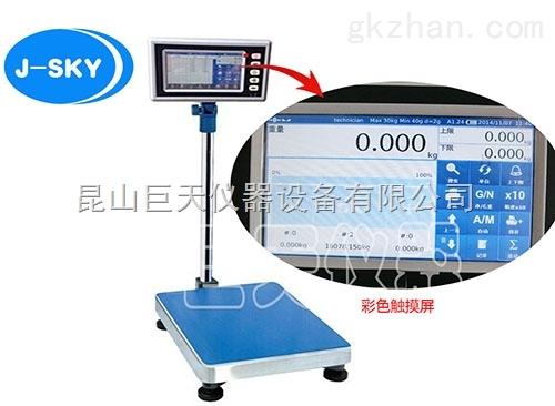 记录数据电子秤