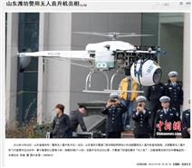 长航时无人机 油动直升机1