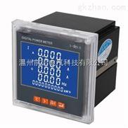数显功率表  PMAC625-P多功能表 数显电测仪表