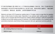 广东出售ZY-16弧焊机器人