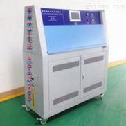 台式紫外老化试验箱厂家/紫外线老化持久性能检测设备