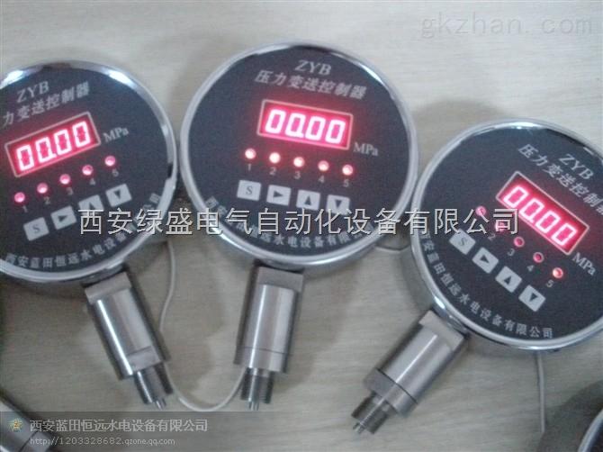 西安ZYB压力变送控制器压力显控器BYZ仪器