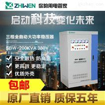 SBW-200KVA三相稳压器全自动补偿式大功率稳压器