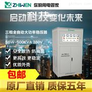 SBW-800KVA三相稳压器全自动补偿式大功率稳压器