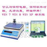电子桌称1.5公斤连接电脑计重电子秤