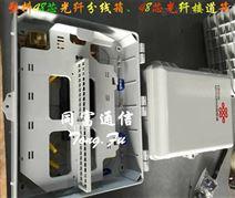 48芯光缆分纤分光箱【——>48芯光纤分纤箱火热销售!!
