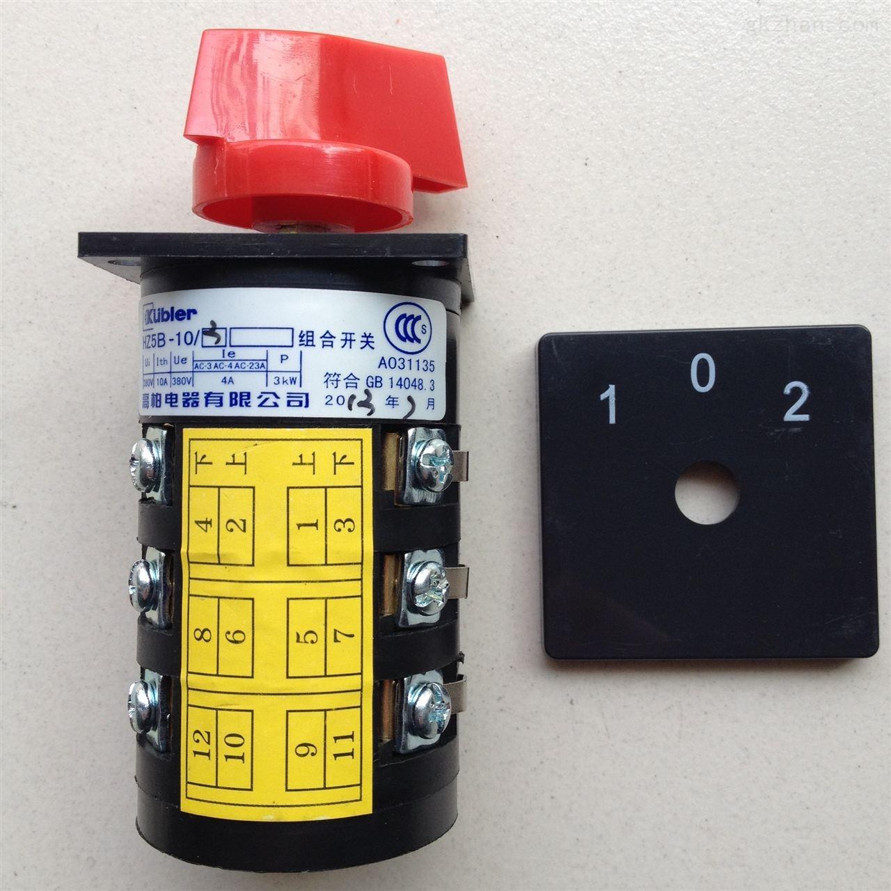 组合开关hz5b-10/3 摇臂钻正反转开关