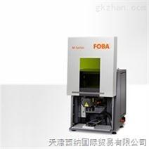 德国FOBA激光打标机M1000型