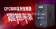 CFC5000-CFC5000系列通用型变频器