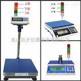 杭州三色报警灯电子秤,3公斤6kg15KG30kg报警电子台称