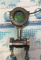 六合开奖记录_LUGB智能液体 纯水涡轮流量计