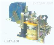CZ17-150/11--CZ17-150/11直流接触器