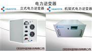 电力通信逆变器/机架式立式逆变器/电力通信机房专用