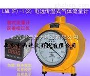 ZX3M/LMF-2-电远传湿式气体流量计