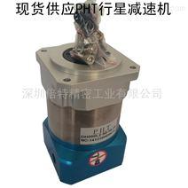 品宏行星减速机/品宏减速机/台湾品宏减速机