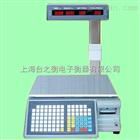 条码打印电子秤 电子桌称可打印条码