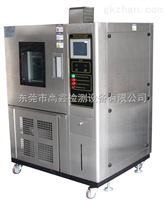 GX -3000高低温交变湿热试验箱