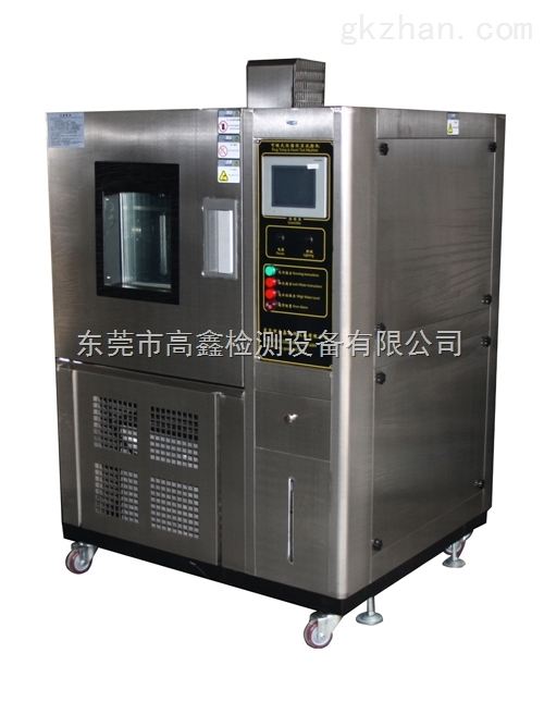 GX-3000-80L高低温环境试验箱