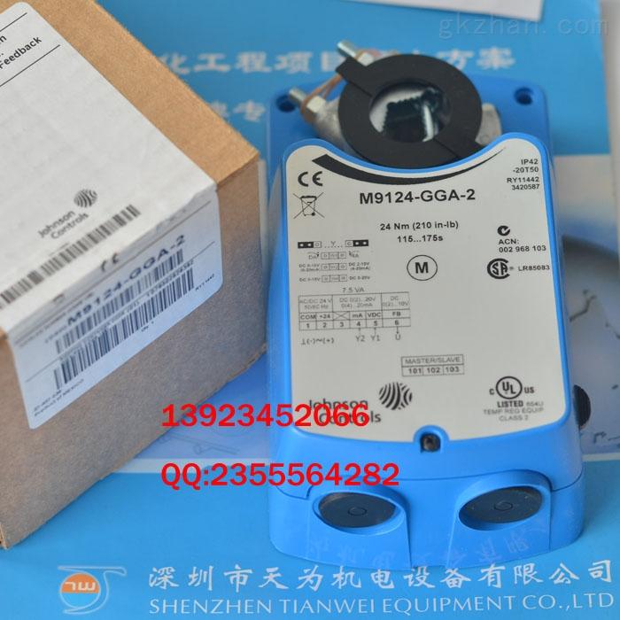美国江森johnson风阀电动执行器m9106-ggc-4,m9108-aga-2