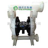 QBY-65工程塑料气动隔膜泵